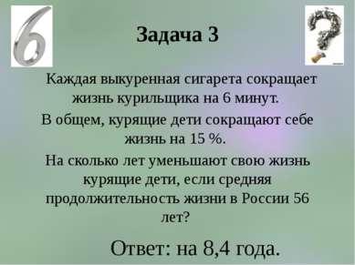 Задача 3 Каждая выкуренная сигарета сокращает жизнь курильщика на 6 минут. В ...