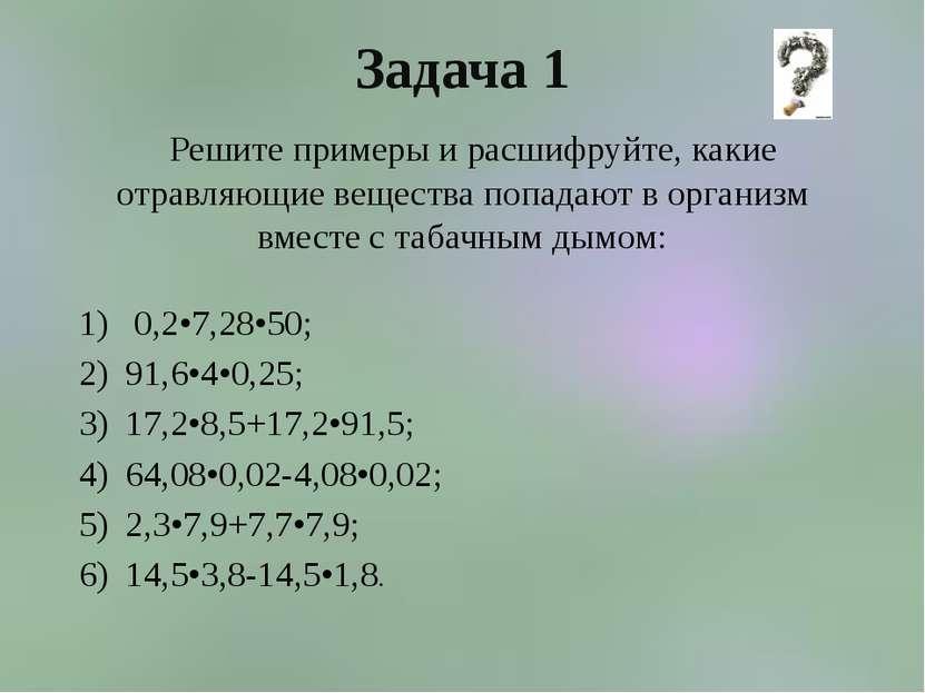 Задача 1 Решите примеры и расшифруйте, какие отравляющие вещества попадают в ...