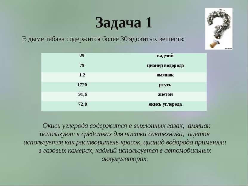 Задача 1 В дыме табака содержится более 30 ядовитых веществ: Окись углерода с...
