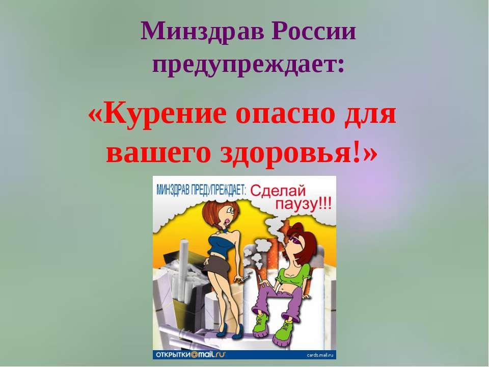 Минздрав России предупреждает: «Курение опасно для вашего здоровья!»