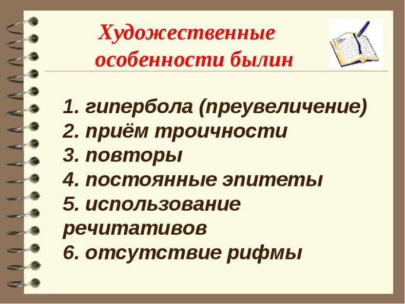 Художественные особенности былин 1. гипербола (преувеличение) 2. приём троичн...