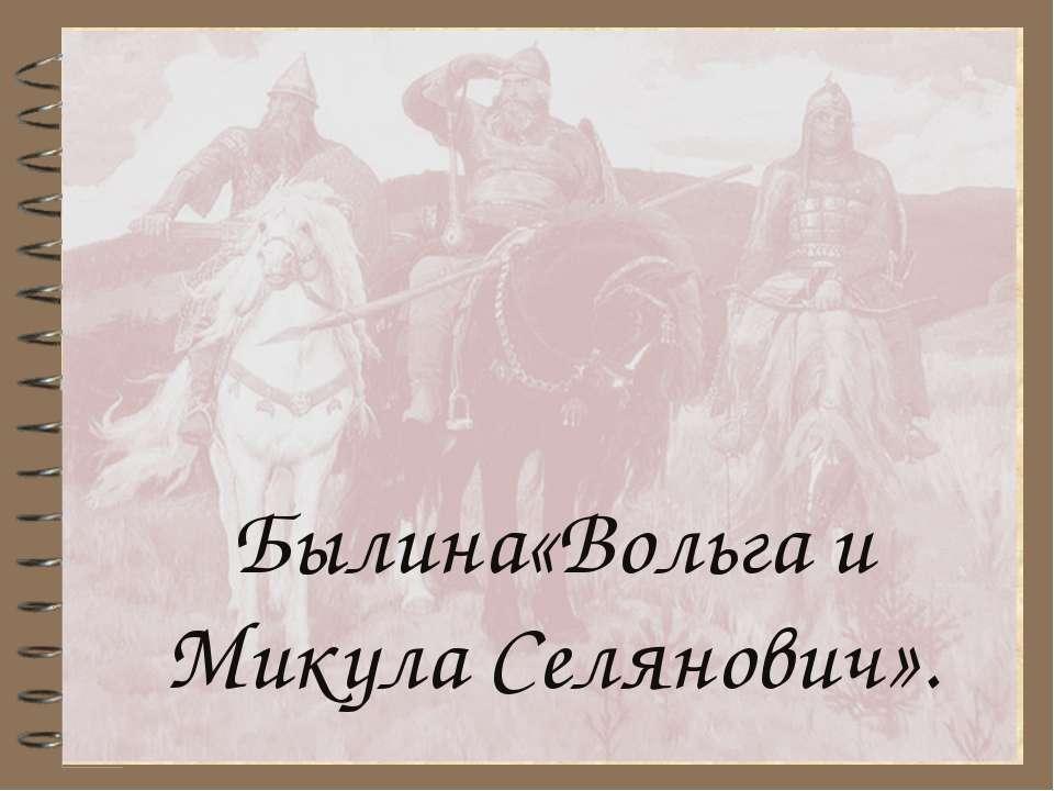 Былина«Вольга и Микула Селянович».