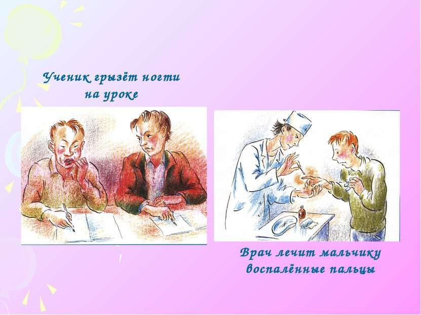 Ученик грызёт ногти на уроке Врач лечит мальчику воспалённые пальцы