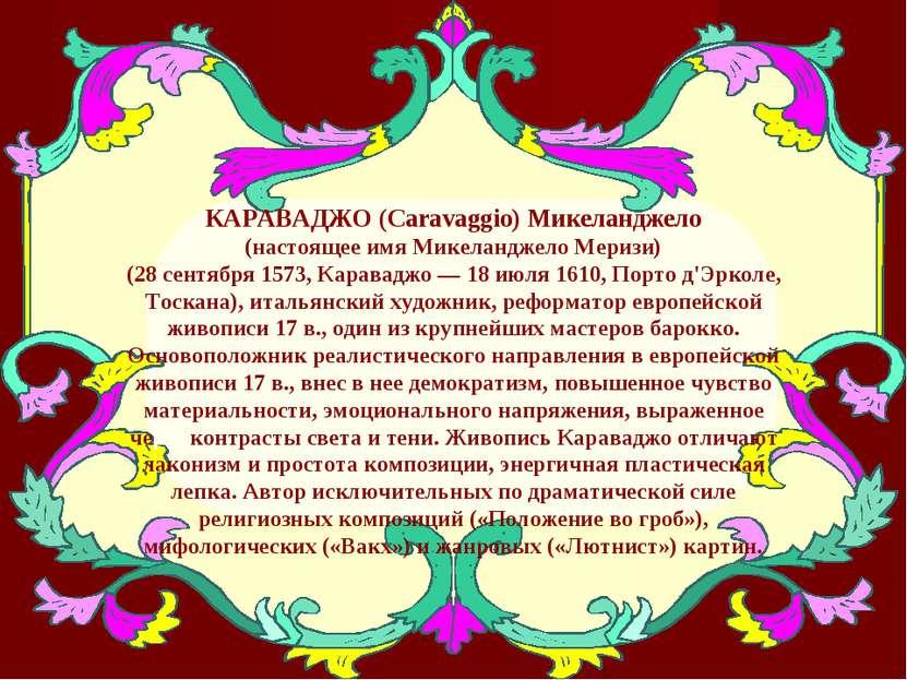КАРАВАДЖО (Caravaggio) Микеланджело (настоящее имя Микеланджело Меризи) (28 с...