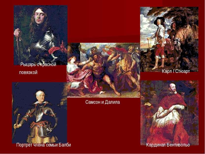 Самсон и Далила Кардинал Бентивольо Портрет члена семьи Балби Рыцарь с красно...