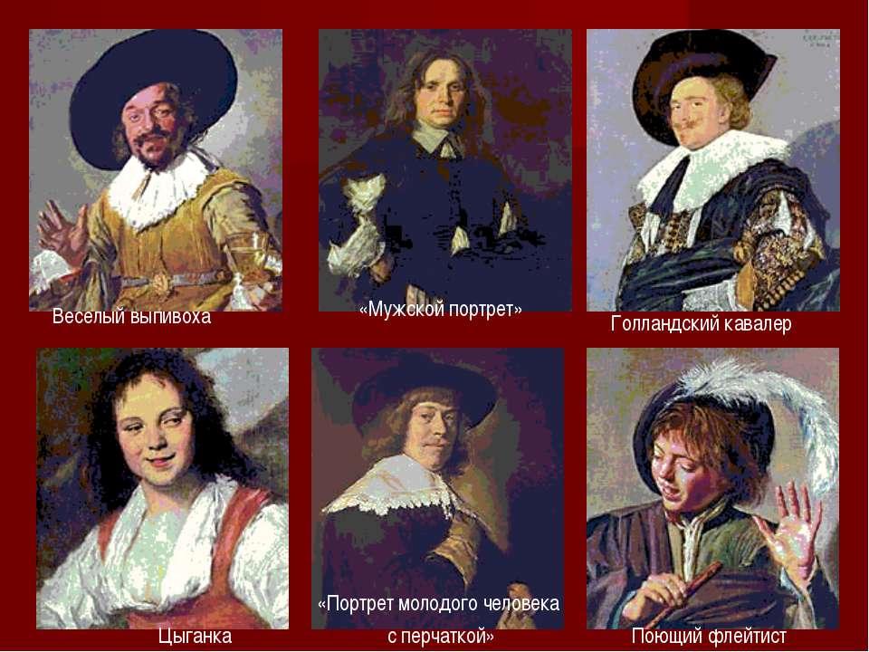 Веселый выпивоха Поющий флейтист Голландский кавалер Цыганка «Портрет молодог...