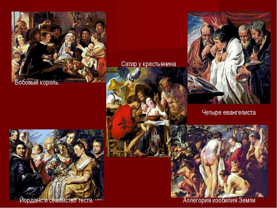 Аллегория изобилия Земли Четыре евангелиста Йорданс и семейство тестя. Сатир ...