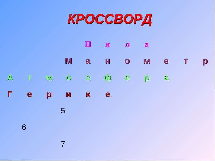 КРОССВОРД П и л а М а н о м е т р А т м о с ф е р а Г е р и к е 5 6 7
