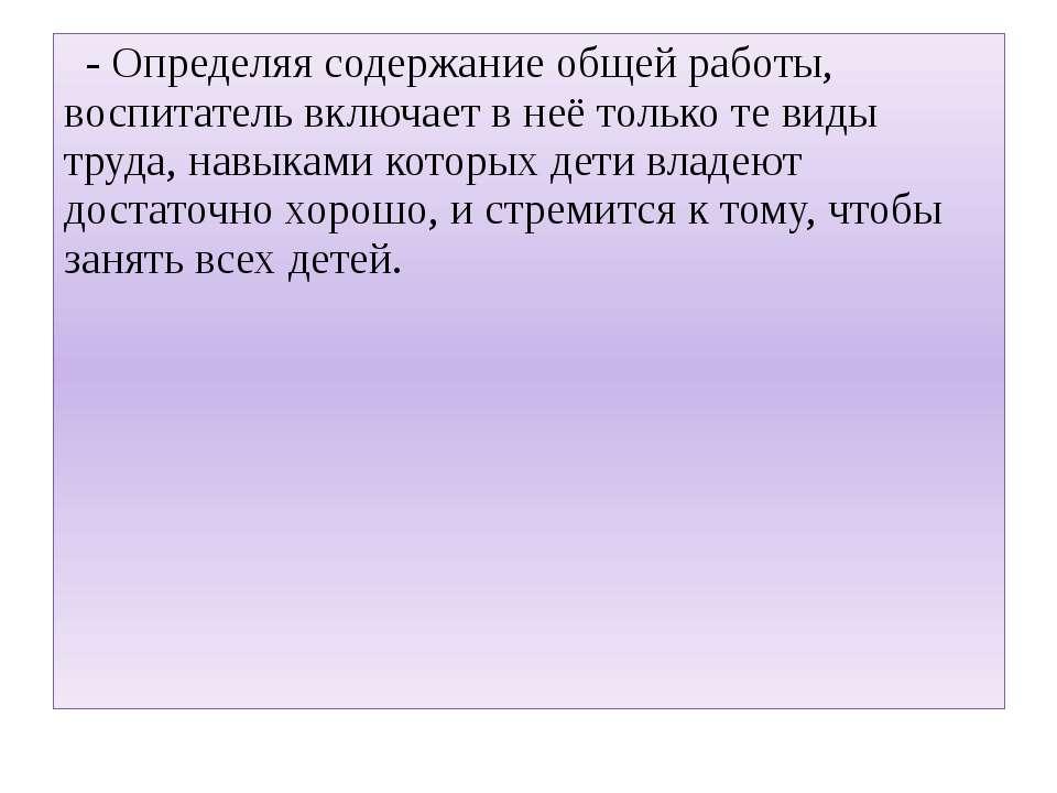 - Определяя содержание общей работы, воспитатель включает в неё только те вид...
