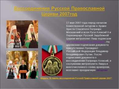 17 мая 2007 года перед началом Божественной литургии в Храме Христа Спасителя...