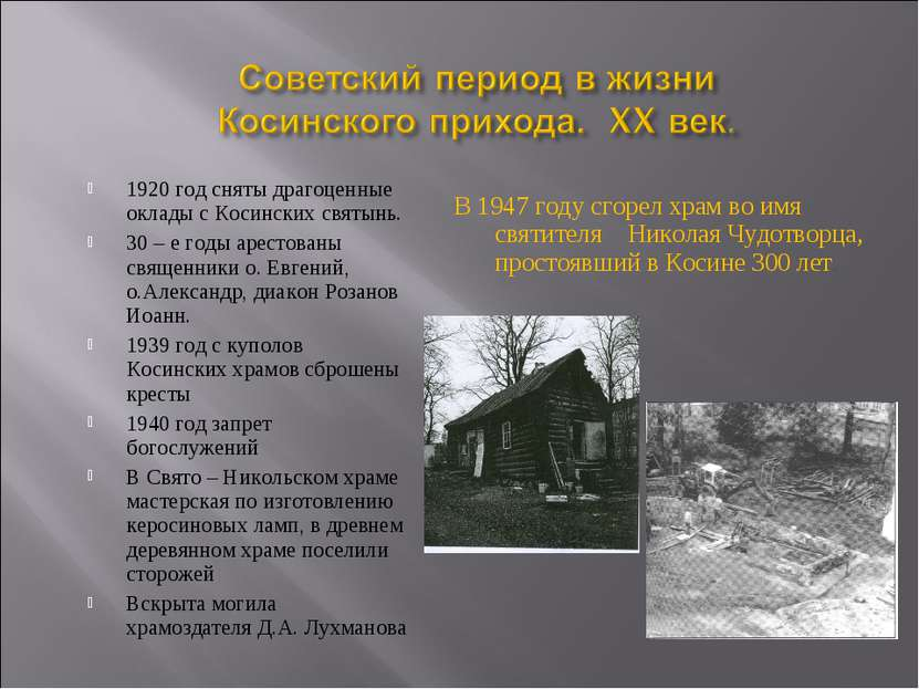 1920 год сняты драгоценные оклады с Косинских святынь. 30 – е годы арестованы...