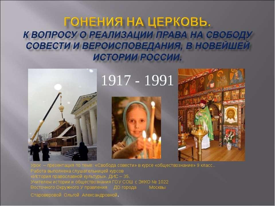 1917 - 1991 Урок – презентация по теме: «Свобода совести» в курсе «обществозн...