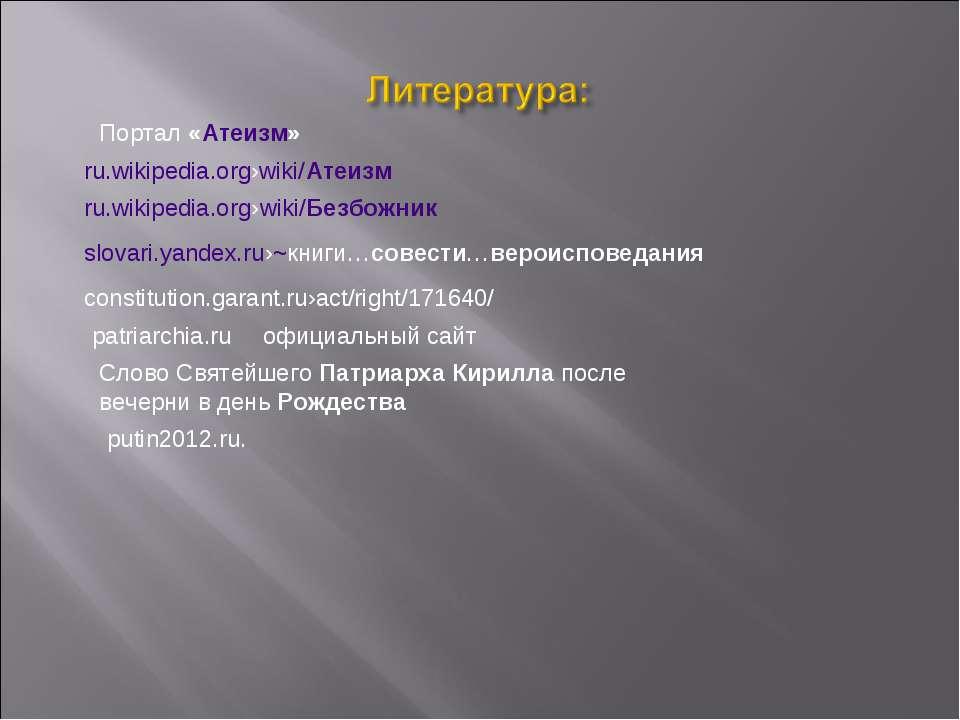 официальный сайт Портал «Атеизм» ru.wikipedia.org›wiki/Атеизм ru.wikipedia.or...