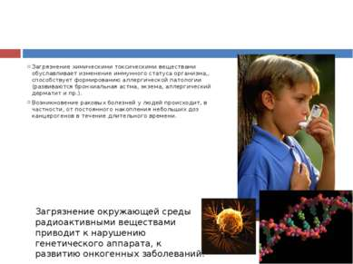 Загрязнение химическими токсическими веществами обуславливает изменение иммун...