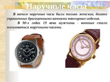 Наручные часы В начале наручные часы были только женские, богато украшенные д...