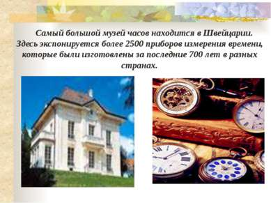Самый большой музей часов находится в Швейцарии. Здесь экспонируется более 25...