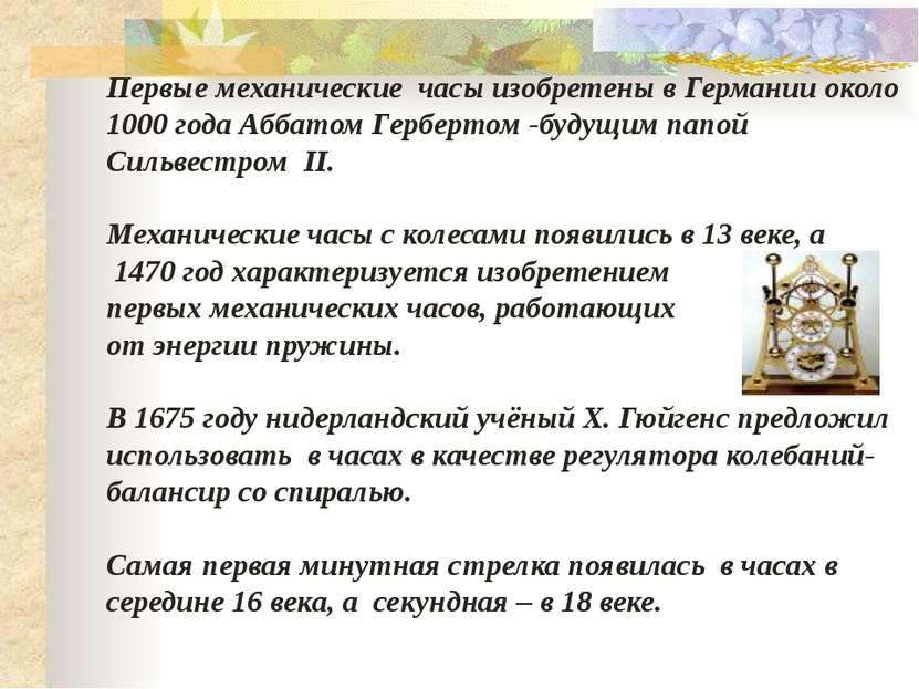 Первые механические часы изобретены в Германии около 1000 года Аббатом Гербер...
