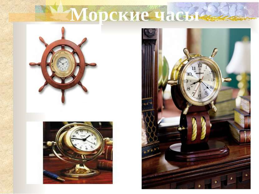 Морские часы