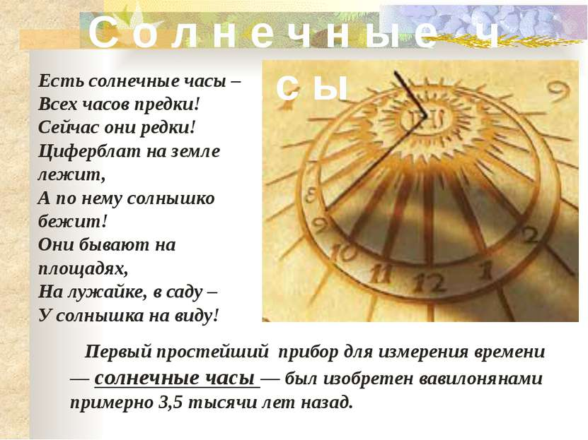 А через лет изобрели первые механические часы.