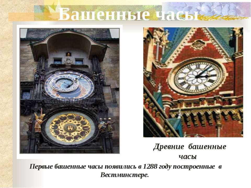 Древние башенные часы Башенные часы Первые башенные часы появились в 1288 год...