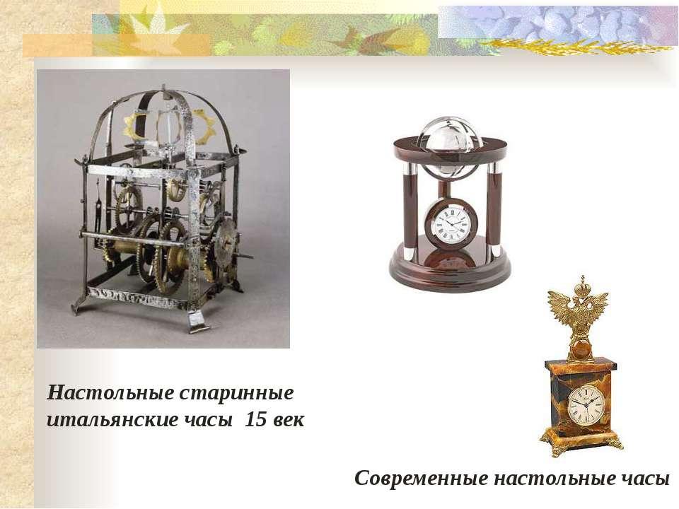 Настольные старинные итальянские часы 15 век Современные настольные часы