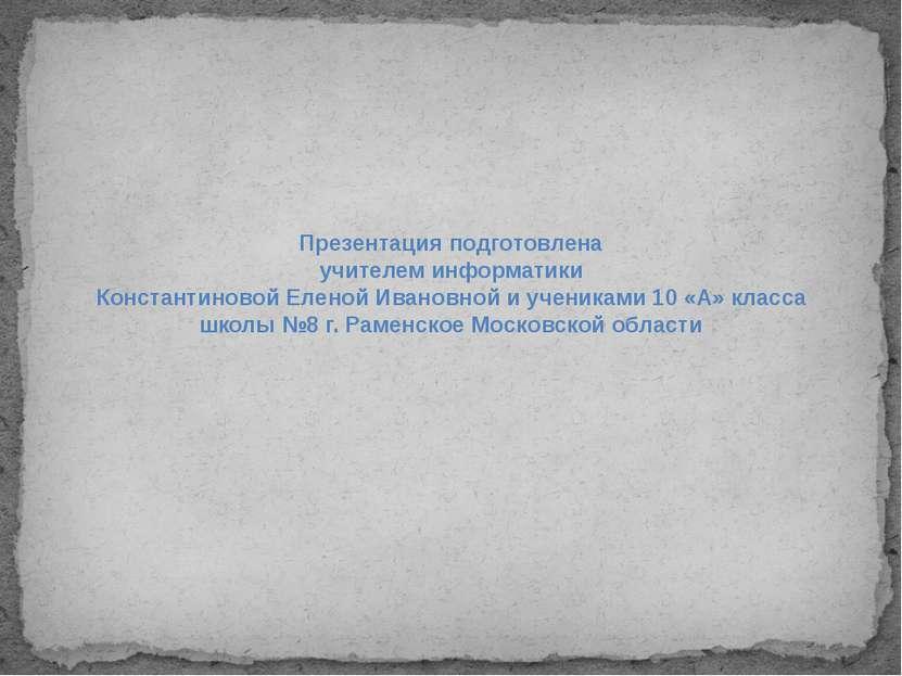 Презентация подготовлена учителем информатики Константиновой Еленой Ивановной...