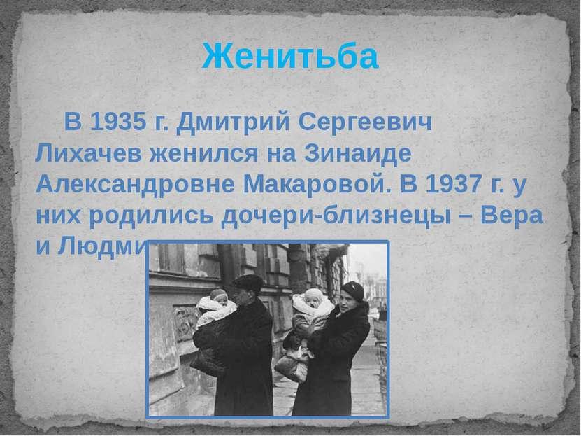 Женитьба В 1935 г. Дмитрий Сергеевич Лихачев женился на Зинаиде Александровне...
