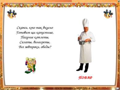 ПОВАР Скажи, кто так вкусно Готовит щи капустные, Пахучие котлеты, Салаты, ви...