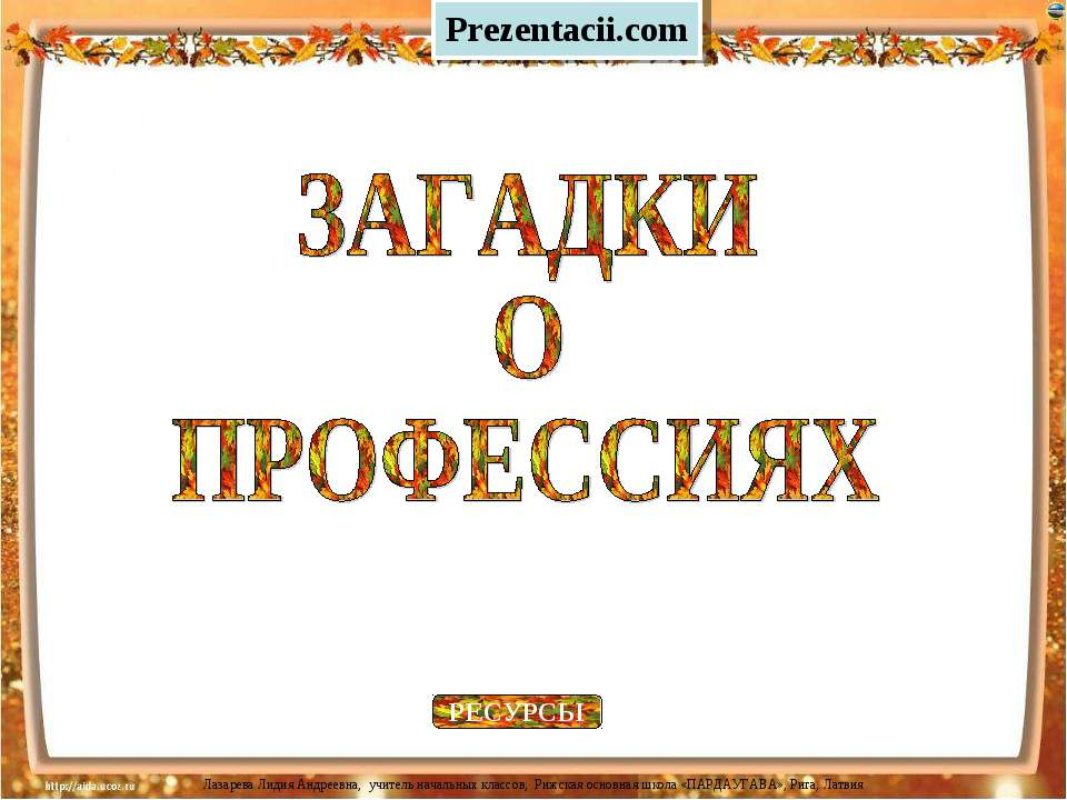 РЕСУРСЫ  Лазарева Лидия Андреевна, учитель начальных классов, Рижская основна...