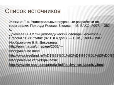 Список источников Жижина Е.А. Универсальные поурочные разработки по георграфи...