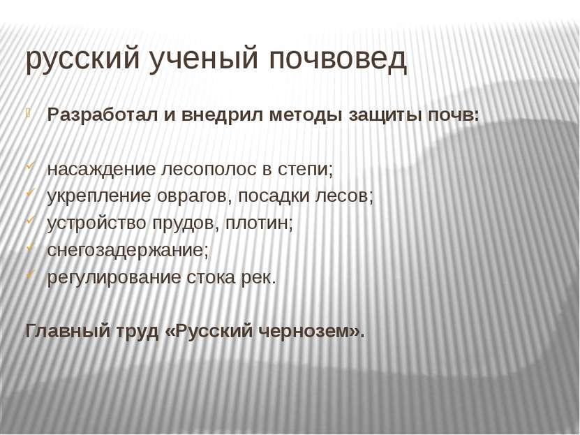 русский ученый почвовед Разработал и внедрил методы защиты почв: насаждение л...