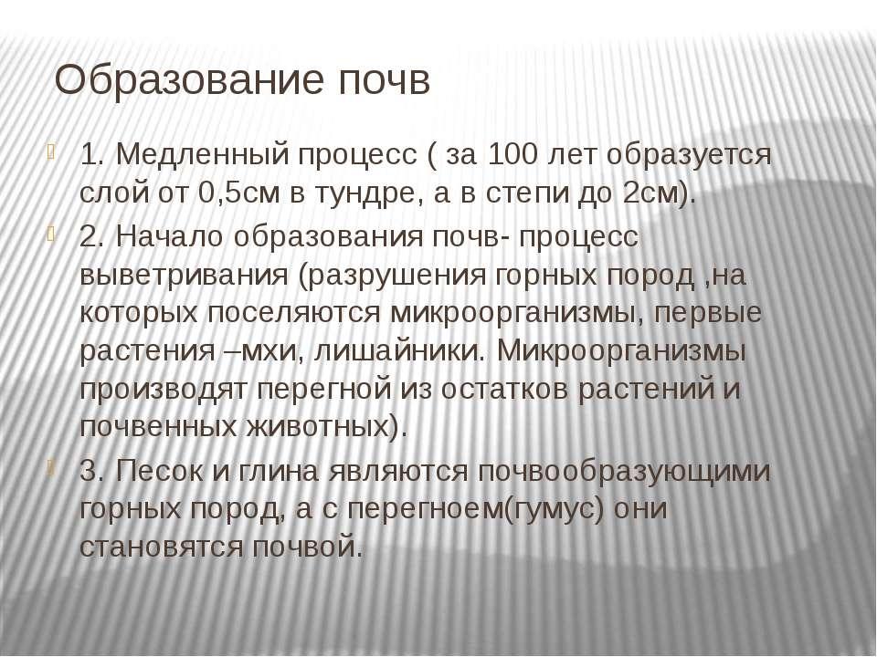 Образование почв 1. Медленный процесс ( за 100 лет образуется слой от 0,5см в...