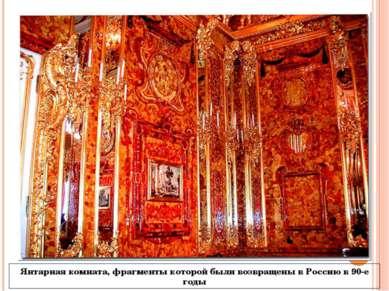 Янтарная комната, фрагменты которой были возвращены в Россию в 90-е годы