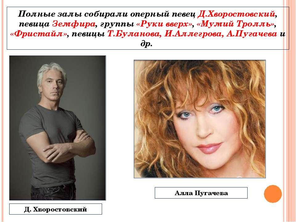 Полные залы собирали оперный певец Д.Хворостовский, певица Земфира, группы «Р...