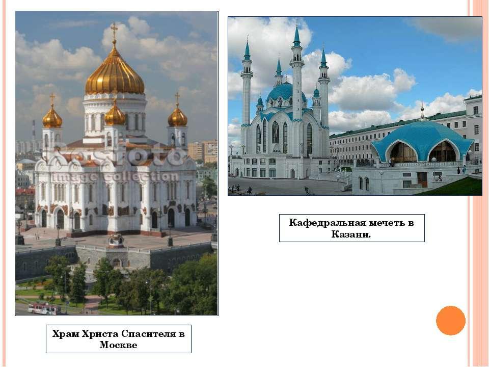 Храм Христа Спасителя в Москве Кафедральная мечеть в Казани.