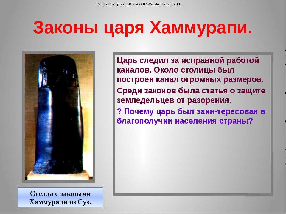 Законы царя Хаммурапи. Царь следил за исправной работой каналов. Около столиц...