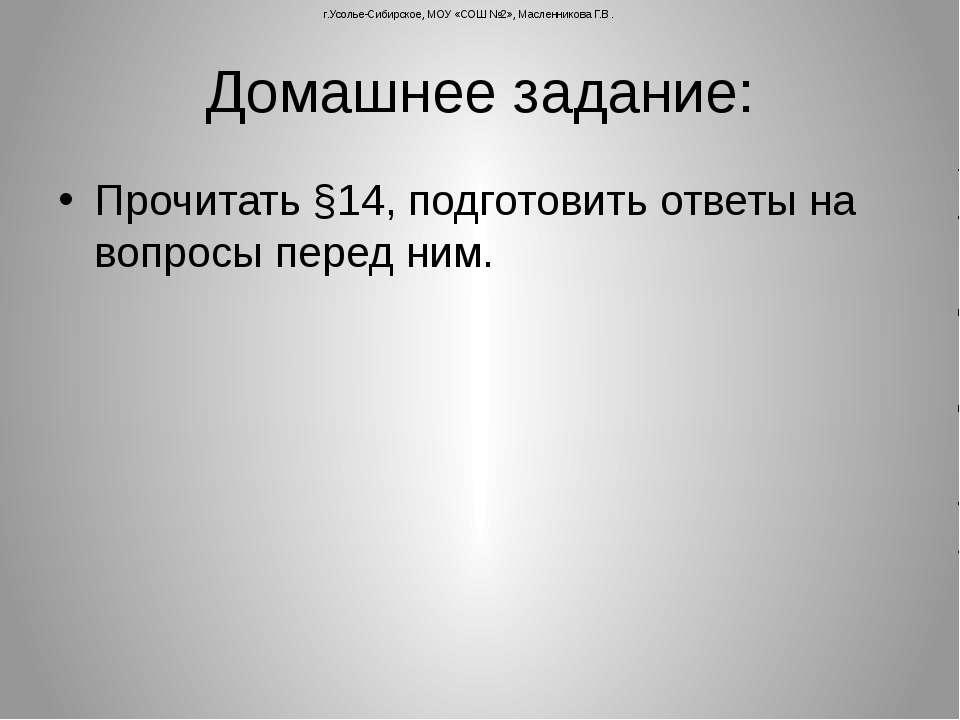 Домашнее задание: Прочитать §14, подготовить ответы на вопросы перед ним. г.У...