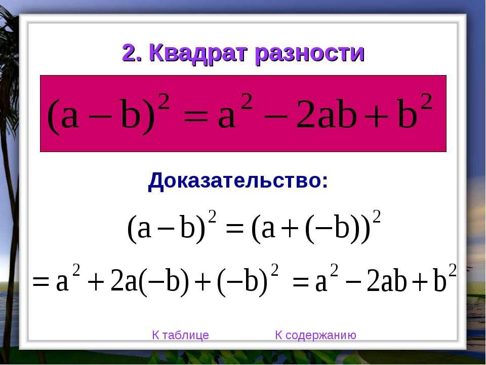 2. Квадрат разности К таблице К содержанию Доказательство: