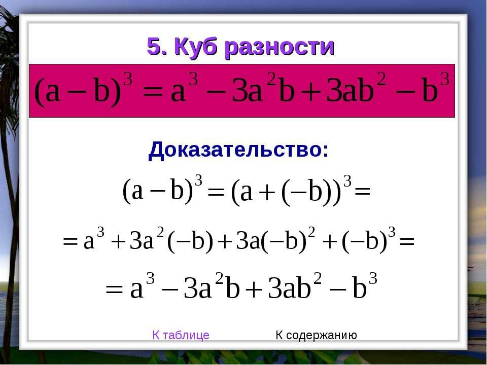 5. Куб разности К таблице К содержанию Доказательство: