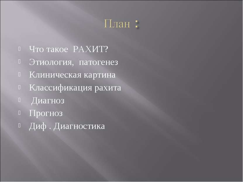 Что такое РАХИТ? Этиология, патогенез Клиническая картина Классификация рахит...