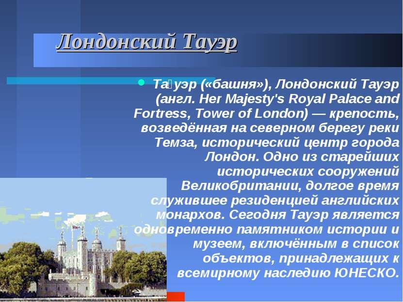Лондонский Тауэр Та уэр («башня»), Лондонский Тауэр (англ. Her Majesty's Roya...