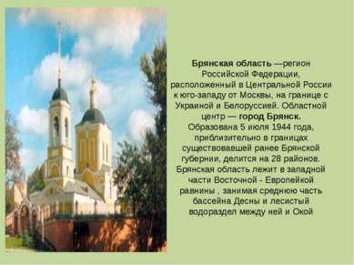 Брянская область—регион Российской Федерации, расположенный в Центральной Ро...