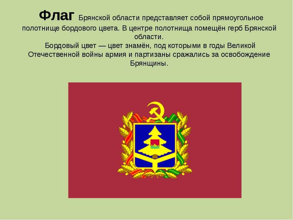 Флаг Брянской области представляет собой прямоугольное полотнище бордового цв...