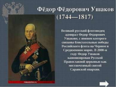 Фёдор Фёдорович Ушаков (1744—1817) Великий русский флотоводец адмирал Федор Ф...