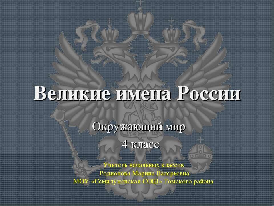 Великие имена России Окружающий мир 4 класс Учитель начальных классов Родионо...