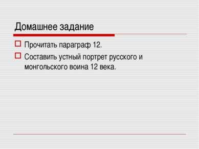 Домашнее задание Прочитать параграф 12. Составить устный портрет русского и м...