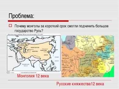 Проблема: Почему монголы за короткий срок смогли подчинить большое государств...