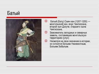 Батый Батый (Бату) Саин-хан (1207-1255) — монгольский хан, внук Чингисхана, в...