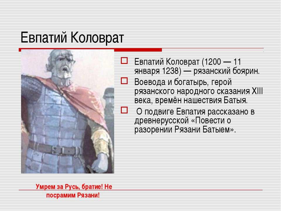 Евпатий Коловрат Евпатий Коловрат (1200 — 11 января 1238) — рязанский боярин....