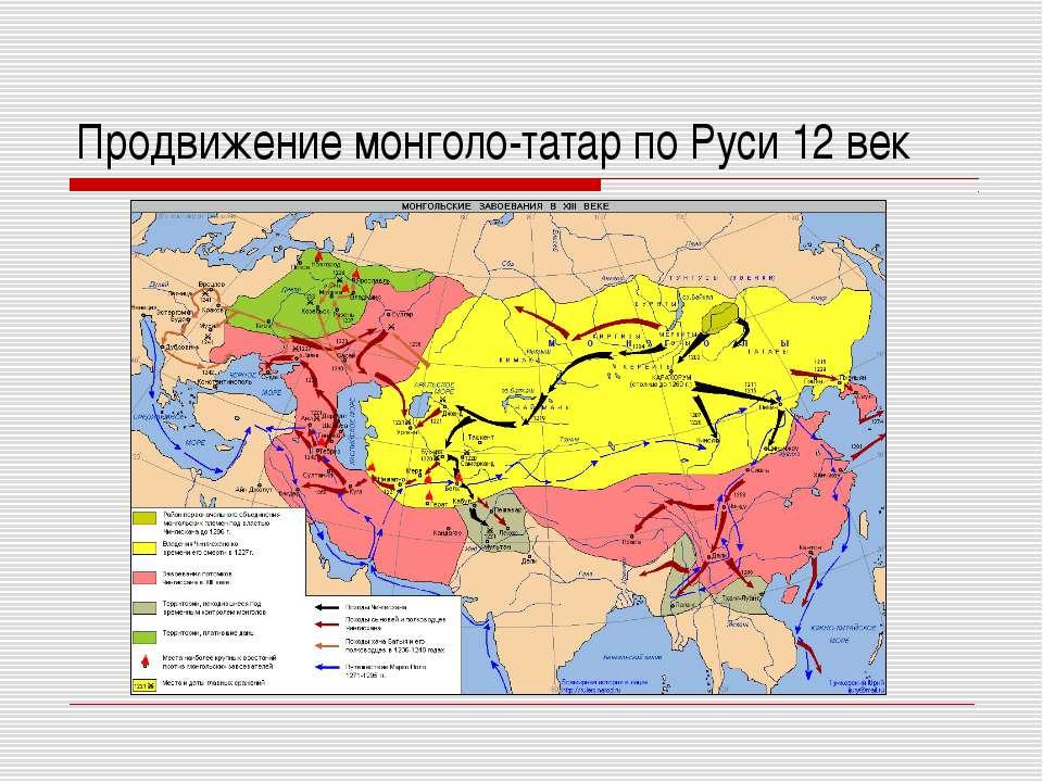 Продвижение монголо-татар по Руси 12 век